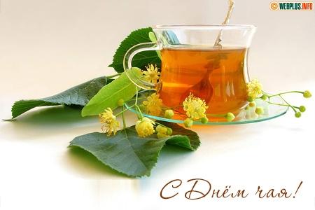 C Днём чая Вас