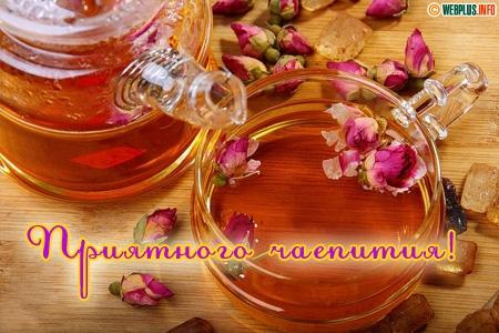 Пожелание к приятному чаепитию