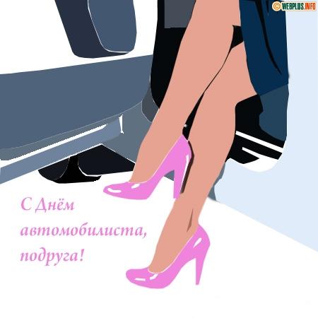 Поздравления женщин водителей