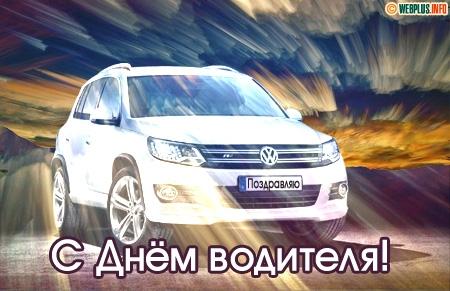 Бывалому автомобилисту (в стиле Volkswagen)