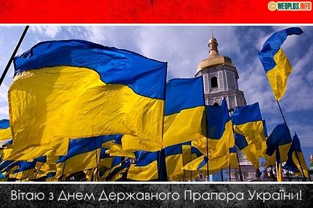 Вітання з Днем прапора України