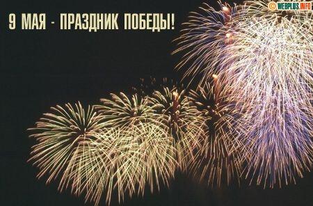 9 мая - праздник Победы!