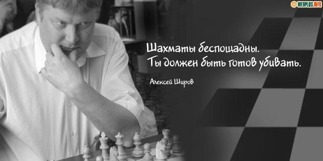 Шахматы беспощадны