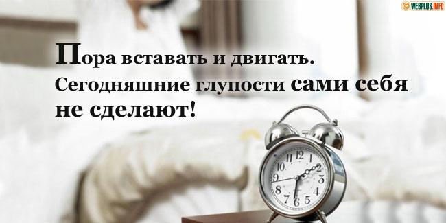 картинки хватит спать пора на работу что