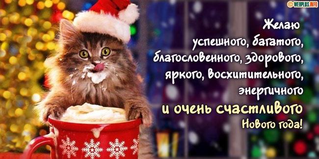 Желаю всех благ