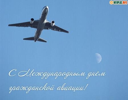 Открытки :: Международный день гражданской авиации :: С Международным днём гражданской авиации. Отправить открытку.