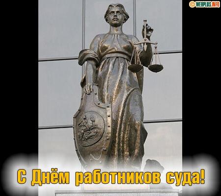 С днем работника суда поздравления