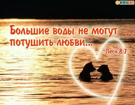 Любовь не потушить