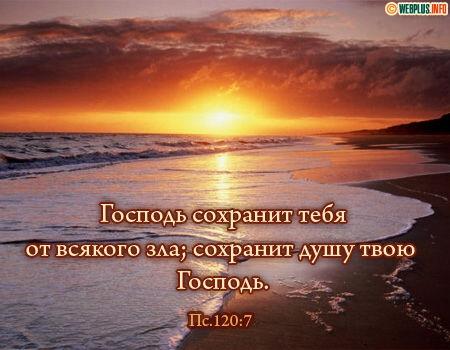 Господь сохранит тебя