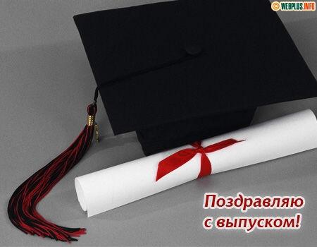 Поздравляю с выпуском!