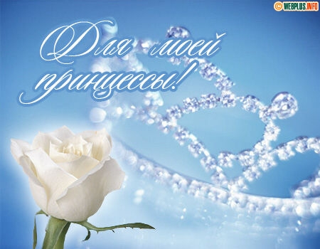 Открытки моя любимая принцесса, цветы открытки рисунок