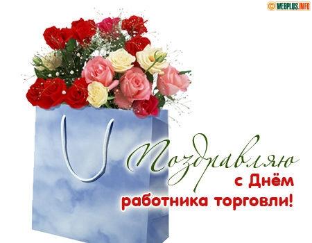 День работников торговли в россии поздравление фото 314