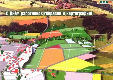 Открытки :: День работников геодезии и картографии :: С Днём ...