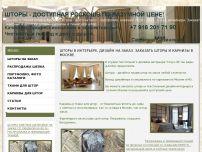 Сайт: Шторы и текстильный дизайн интерьера на заказ.