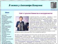 Сайт: В гостях у Александра Белоусова – Сайт о тульских баянистах