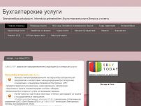 Сайт: Бухгалтерские услуги