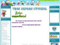 Сайт: Твоя первая ступень