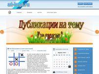 Сайт: Публикации на тему как сделать