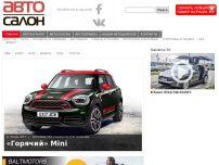 Сайт: Автомобильные новости Беларуси и мира, тест-драйвы, обзоры. Каталог новых автомобилей с ценами.