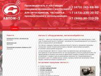 Сайт: Автом-2 - металлообработка,инструмент