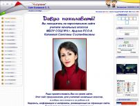 Сайт: Сайт Калаевой Светланы Сосланбековны учителя начальных классов