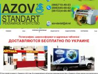 Сайт: Рекламное агентство Azov-standart