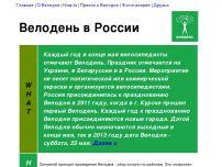 Сайт: bikeday.ru - Велодень в России
