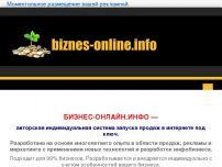 Сайт: БИЗНЕС-ОНЛАЙН.ИНФО - авторская система онлайн-продаж под ключ. Разработана на основе личного опыта продаж, рекламы и маркетинга, технологий инфобизнеса.