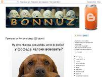 Сайт: B.O.N.N.U.Z - Сплошной позитив!!!