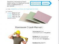 Сайт: Гипсокартон, профиль для гипсокартона Knauf и оцинкованный лист в Симферополе