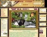 Сайт: ЛЬВИНОЕ СЕРДЦЕ чихуахуа