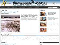 Сайт: Опаринская сорока