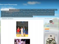 Сайт: Виктория Васильева