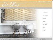 Сайт: Дизайн студия ЭльДиз
