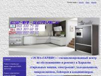 Сайт: Ремонт стиральных машин, электроплит, холодильников, свч, бойлеров, кондиционеров в Харькове - ЭСМА-СЕРВИС