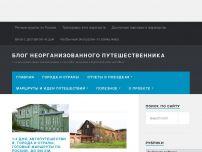Сайт: Блог неорганизованного путешественника