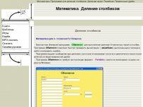 Сайт: Программы по математике для 4 класса