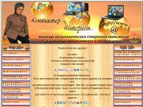 Сайт: Компьютер, интернет - в помощь начинающим пользователям старшего поколения
