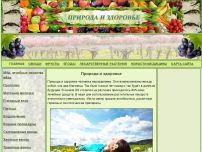 Сайт: Природа и здоровье