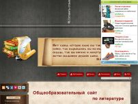 Сайт: +5 Общеобразовательный сайт по литературе