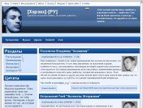 Сайт: Харзах.Ру