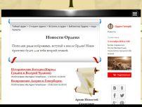 Сайт: Тайный Орден - Наследие Гипербореи