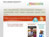 Сайт: Блог о здоровье и долголетии