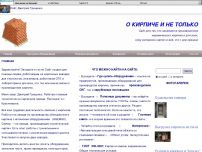 Сайт: О кирпиче и не только. Сайт Дмитрия Гриценко
