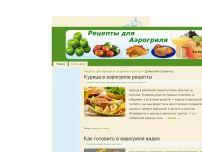 Сайт: Рецепты для аэрогриля: вкусные и простые