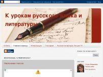 Сайт: Блог К уроку русского языка и литературы