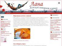 Сайт: Лана - женский интернет журнал