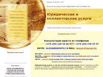 Сайт: Юридические и коллекторские услуги в Минске