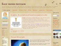 Сайт: Блог мамы погодок