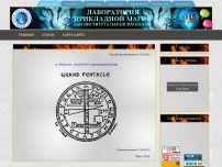 Сайт: ЛАБОРАТОРИЯ ПРИКЛАДНОЙ МАГИИ сайт ИНСТИТУТА ПАРАПСИХОЛОГИИ